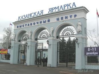 Выставочный центр Казанская Ярмарка
