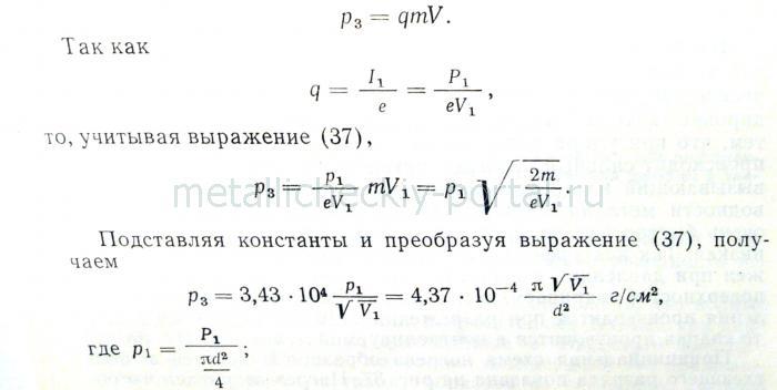 проникновения электронов в