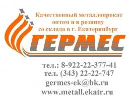 """Логотип компании ООО """"Гермес"""""""