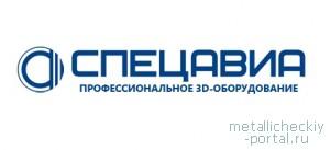 """Логотип компании ООО """"СПЕЦАВИА"""""""