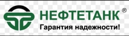 """Логотип компании ООО """"Нефтетанк"""""""