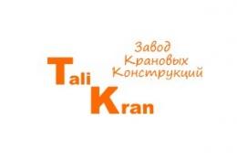 "Логотип компании ООО Завод Крановых конструкций ""Tali Kran"""