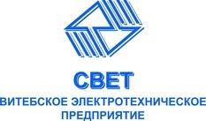 """Логотип компании ЧПТУП """"Витебское электротехническое предприятие """"Свет"""""""