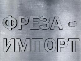 "Логотип компании ООО ""ФРЕЗА-ИМПОРТ"""