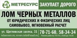 "Логотип компании ООО ""МетРесурс"""