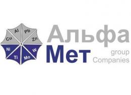 "Логотип компании ООО ""АльфаМет"""