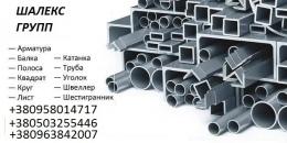"""Логотип компании ООО """"Шалекс групп"""""""