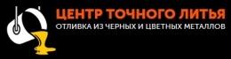 """Логотип компании ООО """"ЦЕНТР ТОЧНОГО ЛИТЬЯ"""""""