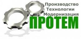 "Логотип компании ООО ПКФ ""ПРОТЕМ"""