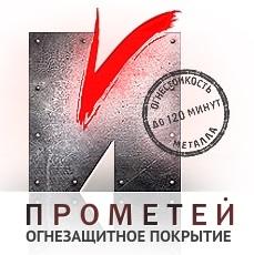 "Логотип компании ООО ""Прометей"""
