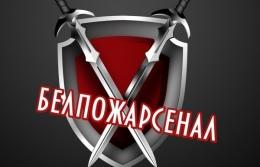 "Логотип компании ООО ""БелПожАрсенал"""