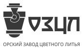 """Логотип компании ООО """"Орский Завод Цветного Литья"""""""