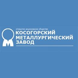 "Логотип компании ОАО ""Косогорский металлургический завод"""