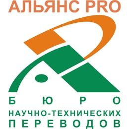 Логотип компании Альянс ПРО, бюро технических переводов
