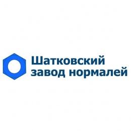 "Логотип компании ООО ""Шатковский завод нормалей"""