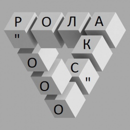 "Логотип компании ООО ""РОЛАКС"""