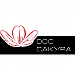 "Логотип компании ООО ""Сакура"""