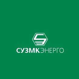 """Логотип компании ЗАО """"СУЗМКЭНЕРГО"""""""