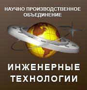 """Логотип компании ООО """"НПО """"Инженерные Технологии"""""""