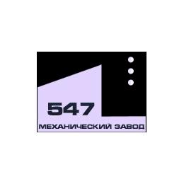 """Логотип компании ООО """"547 механический завод"""""""
