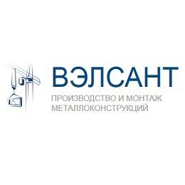 "Логотип компании ООО ""ВЭЛСАНТ"""