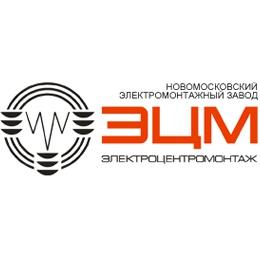 "Логотип компании ОАО ""Электроцентромонтаж"" Новомосковский электромонтажный завод"