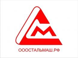 """Логотип компании ООО """"ГП """"Стальмаш"""""""
