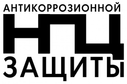 """Логотип компании НПЦ """"Антикоррозионной Защиты"""""""