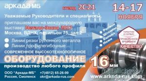 """Логотип компании ООО """"Аркада-Инжиниринг"""""""