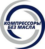 """Логотип компании ООО """"Компрессоры Без Масла"""""""