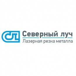 """Логотип компании ООО """"СЕВЕРНЫЙ ЛУЧ"""""""