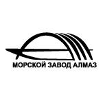"""Логотип компании ОАО """"АЛМАЗ Судостроительная фирма"""""""
