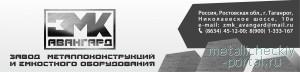 """Логотип компании ООО Завод металлоконструкций """"Авангард"""""""