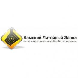 """Логотип компании ООО """"Камский Литейный Завод"""""""