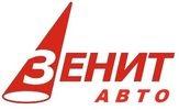 "Логотип компании ООО ""Зенит-Авто"""