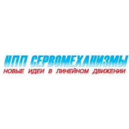 """Логотип компании ООО НПП """"Сервомеханизмы"""""""