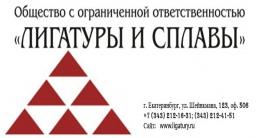 "Логотип компании ООО ""Лигатуры и сплавы"""