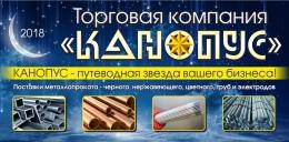 """Логотип компании ООО """"КАНОПУС"""""""