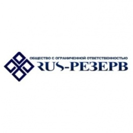 "Логотип компании ООО ""РусРезерв"""
