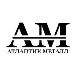 "Логотип компании ООО ""Атлантик Металл"""