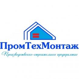 "Логотип компании ООО ""ПромТехМонтаж"""