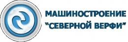 """Логотип компании ОАО """"Машиностроение Северной Верфи"""""""