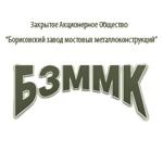 "Логотип компании ЗАО ""Борисовский завод ММК"""