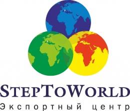 "Логотип компании ООО ""Экспортный центр ""StepToWorld"""