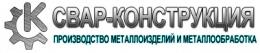 """Логотип компании ООО """"Свар-Конструкция"""""""