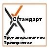 """Логотип компании ООО """"ПП Стандарт"""""""