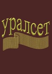 "Логотип компании ЗАО ""Уралсет"""