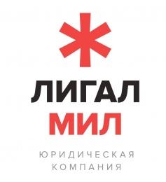 "Логотип компании ООО ""Лигал Мил"""