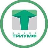 """Логотип компании ОАО """"Завод Триумф"""""""
