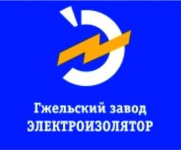 "Логотип компании ООО ""Гжельский завод Электроизолятор"""